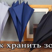 Сезонное и краткосрочное хранение зонта