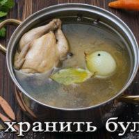 Срок хранения бульонов в холодильнике (мясной, куриный, грибной, рыбный)