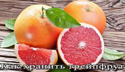 Срок и условия хранения грейпфрута