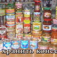 Срок и условия хранения консервов (рыбных, мясных, овощных)
