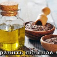 Условия и срок хранения льняного масла (до и после вскрытия упаковки)