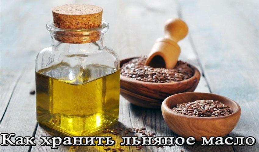 Как хранить льняное масло после вскрытия