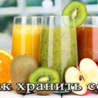 Условия и сроки хранения свежевыжатого сока