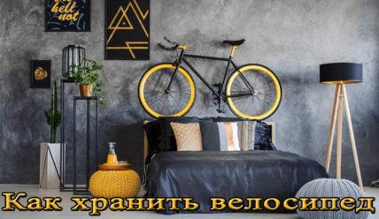 Сезонное хранение велосипедов (зимой, на балконе, в квартире, на стене)